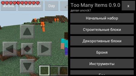 скачать toomanyitems для minecraft pe 00.13.00 #7